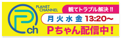 PlanetChannel